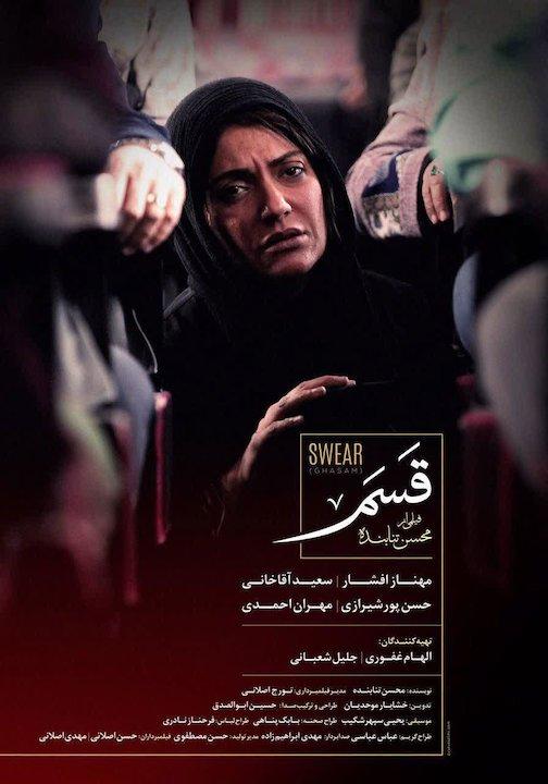 نقد فیلم قسم محسن تنابنده